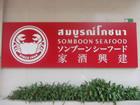 バンコクのレストラン